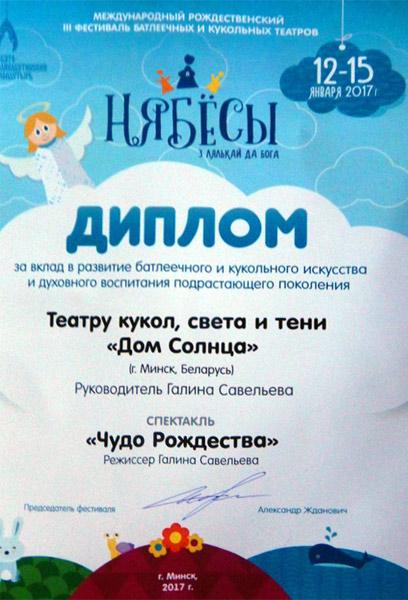 театры кукол Беларуси, театры России, фестивали