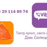 театр кукол, кукольные театры, Минск, театр для детей
