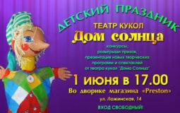 детский праздник, бесплатно, минск, театр кукол, для детей