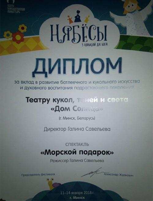 фестиваль, театры, детские, для детей, бесплатно, бесплатные, Минск, христианские, православные