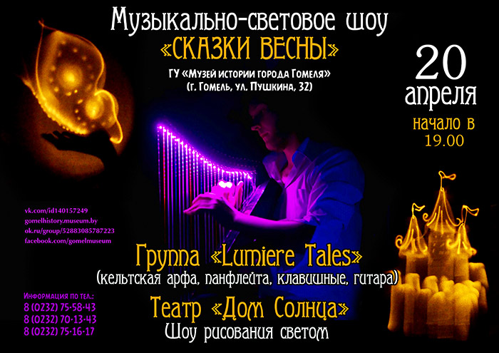 живая музыка, для детей, арфа, панфлейта, Гомель, Беларусь