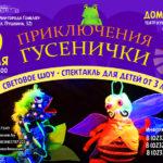 Гомель, световое шоу, детское, спектакль, представление