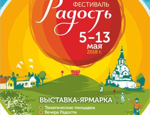 фестиваль, Радость, православный, для детей, бесплатно