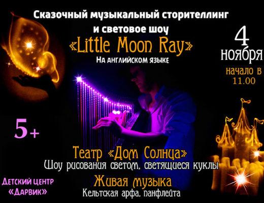 на английском языке, для детей, шоу, Минск, театр, для ребенка