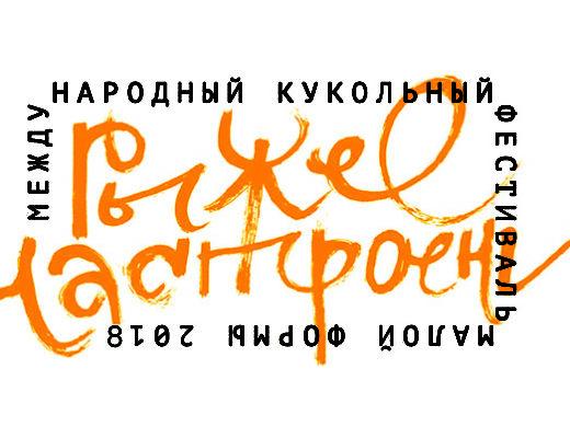 фестиваль, театры, кукольные театры, Россия, Беларусь, Индонезия, Рыжий театр, Москва, Минск, для ребенка