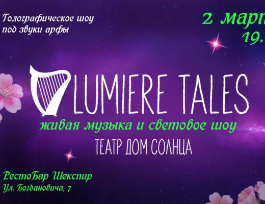голограмма, Минск, шоу, живая музыка