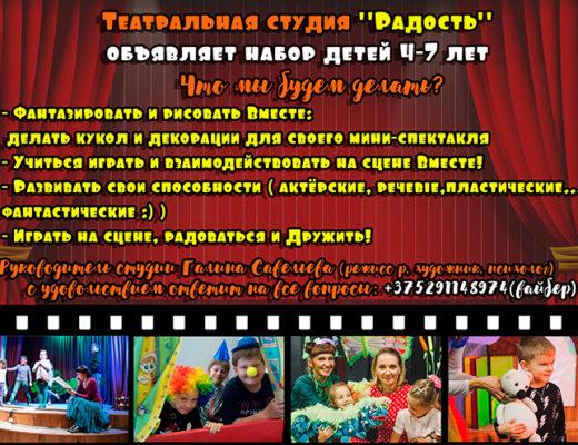 Театральный, для детей, курсы, занятия, малыши, педагог, театр