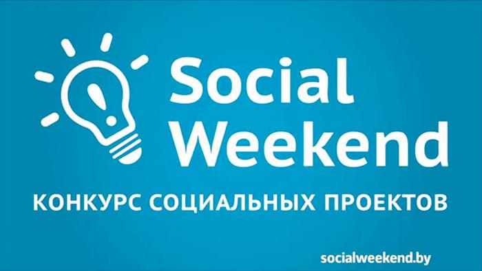 конкурс, социальные, проекты, Social weekend