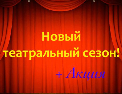 скидки, театр, для детей, акция, снижены цены, дешево, билеты, куда сходить, театр на дом, на праздник, детский