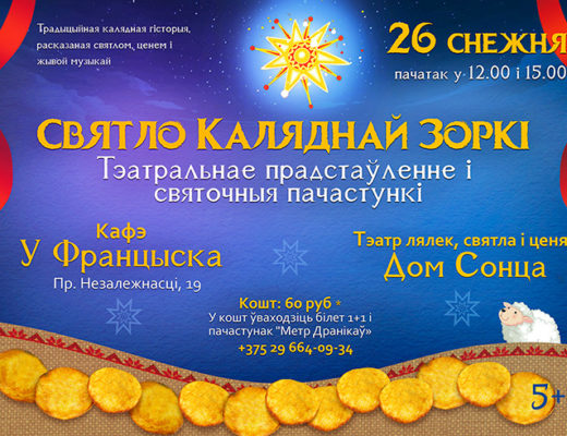 Каляда, спектакль, для детей, на беларускай мове
